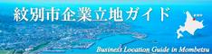 紋別企業立地ガイド